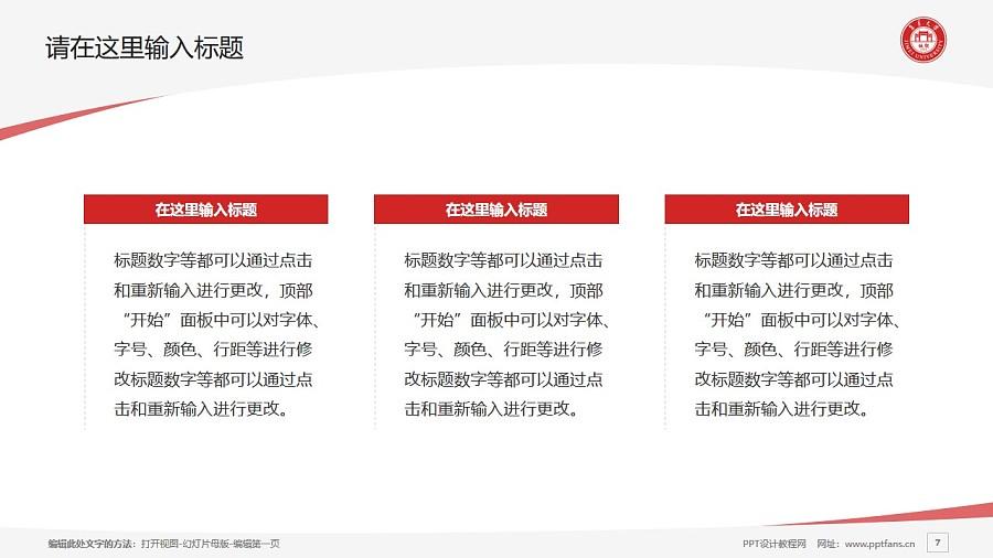 集美大学PPT模板下载_幻灯片预览图7