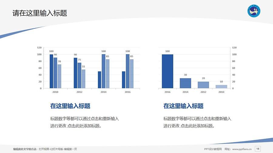 湖南人文科技学院PPT模板下载_幻灯片预览图15