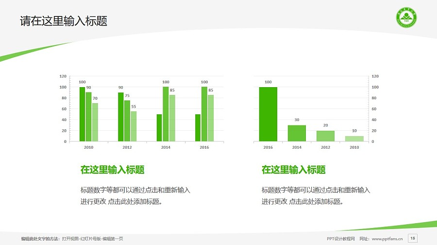 安徽农业大学PPT模板下载_幻灯片预览图15