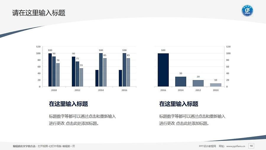 福州海峡职业技术学院PPT模板下载_幻灯片预览图15