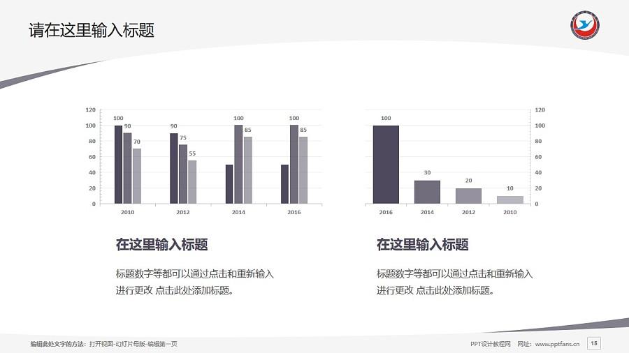 黄冈科技职业学院PPT模板下载_幻灯片预览图15