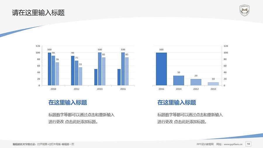 福建警察学院PPT模板下载_幻灯片预览图15