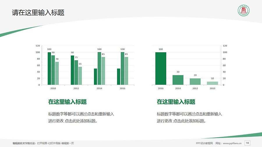 武夷学院PPT模板下载_幻灯片预览图15