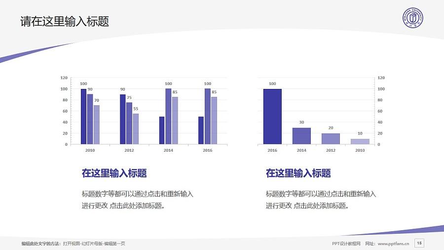 闽江学院PPT模板下载_幻灯片预览图15