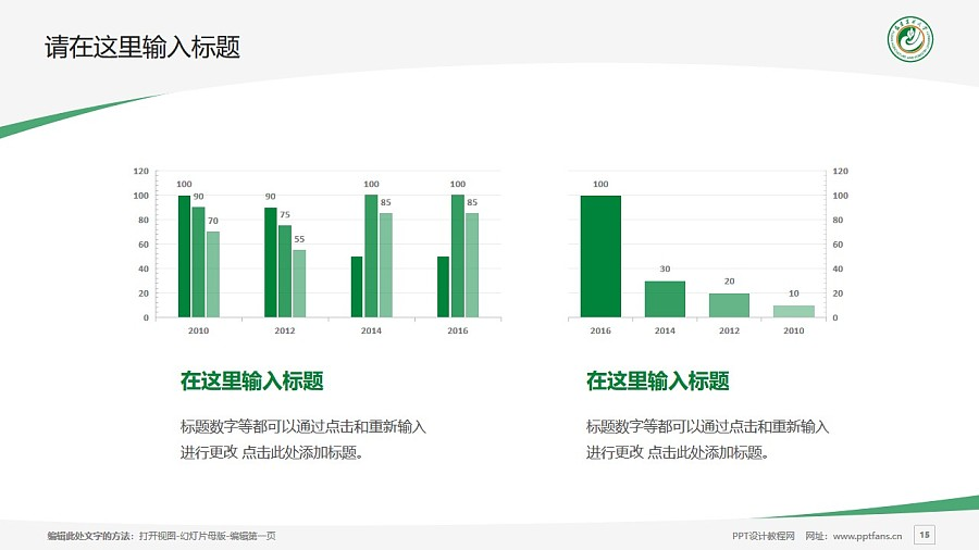 福建农林大学PPT模板下载_幻灯片预览图15