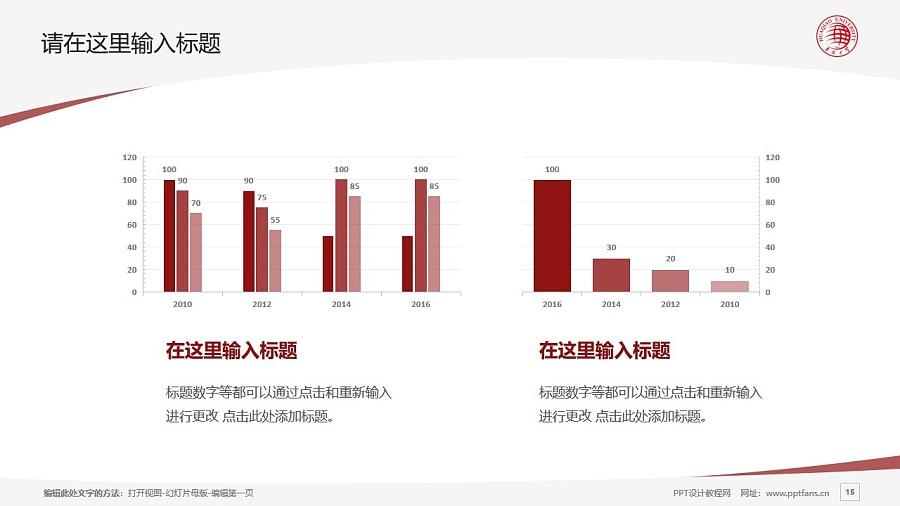 华侨大学PPT模板下载_幻灯片预览图15