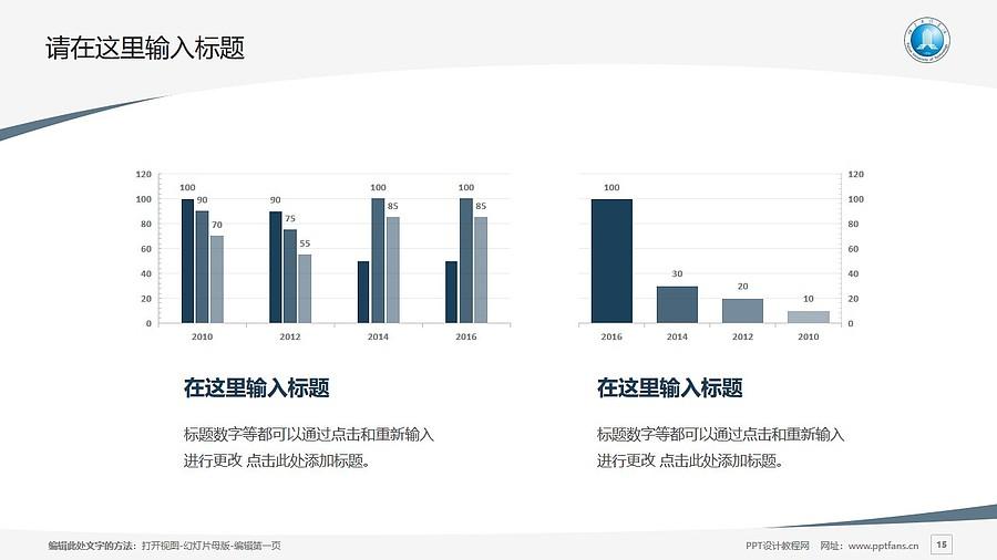 福建工程学院PPT模板下载_幻灯片预览图15