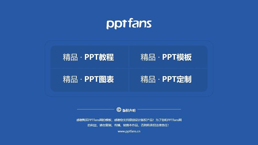 湖南人文科技学院PPT模板下载_幻灯片预览图38