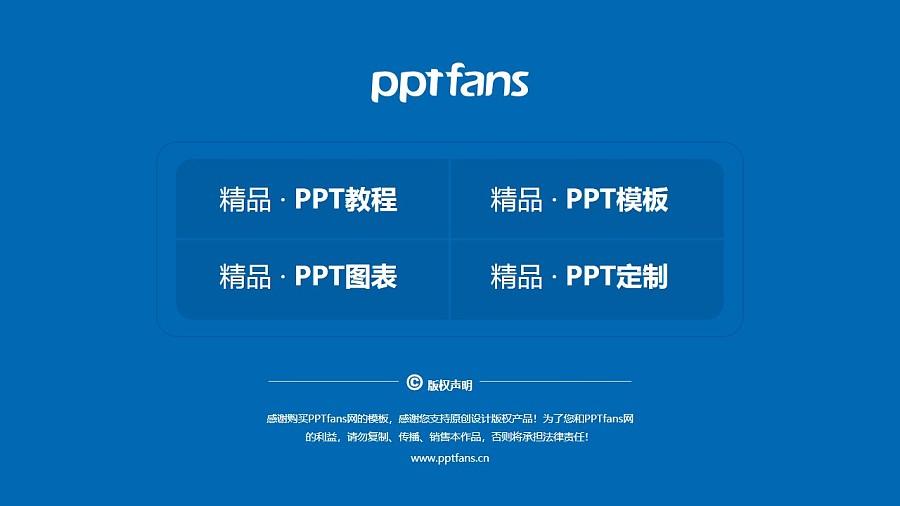 湖南城建职业技术学院PPT模板下载_幻灯片预览图38