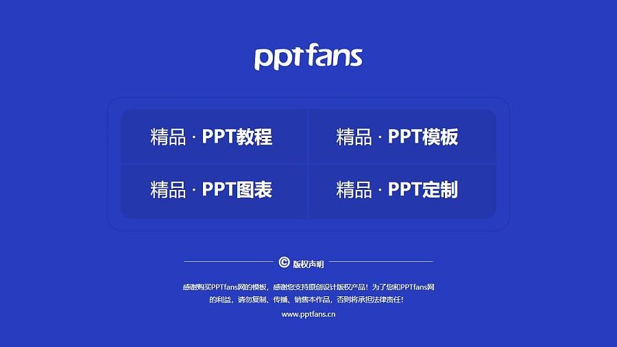 湖南网络工程职业学院PPT模板下载_幻灯片预览图38