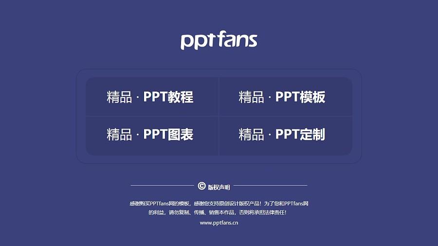 安徽大学PPT模板下载_幻灯片预览图38