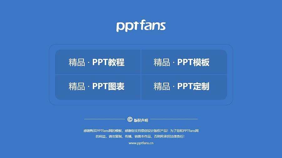 福建警察学院PPT模板下载_幻灯片预览图38