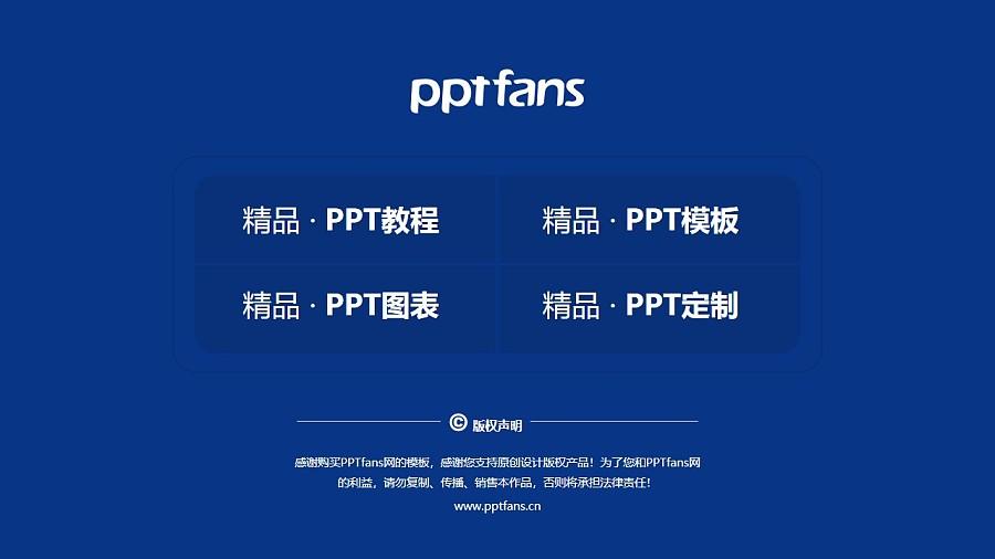 福建医科大学PPT模板下载_幻灯片预览图38