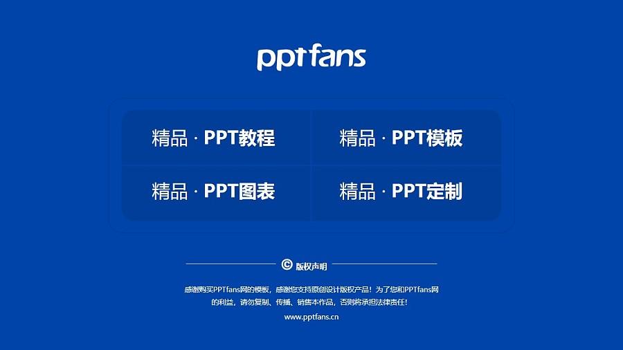 厦门大学PPT模板下载_幻灯片预览图38