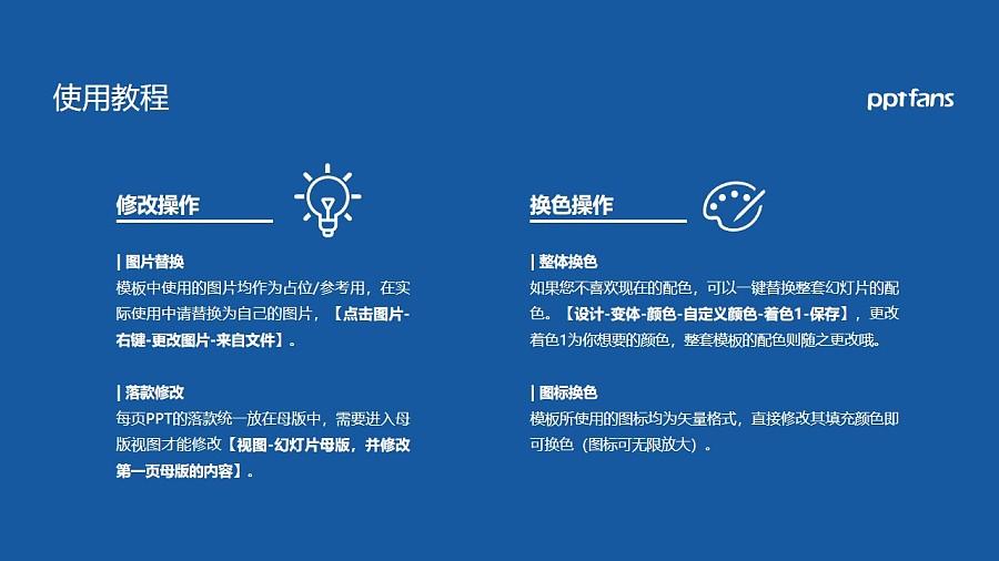湖南理工职业技术学院PPT模板下载_幻灯片预览图37