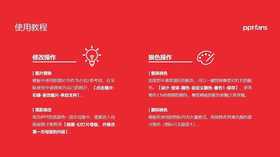 湖南第一师范学院PPT模板下载_幻灯片预览图37