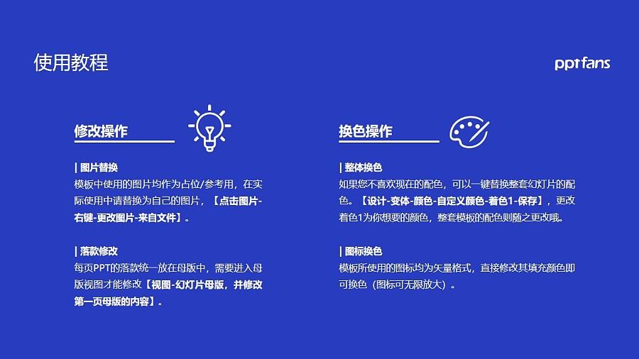 湖南网络工程职业学院PPT模板下载_幻灯片预览图37