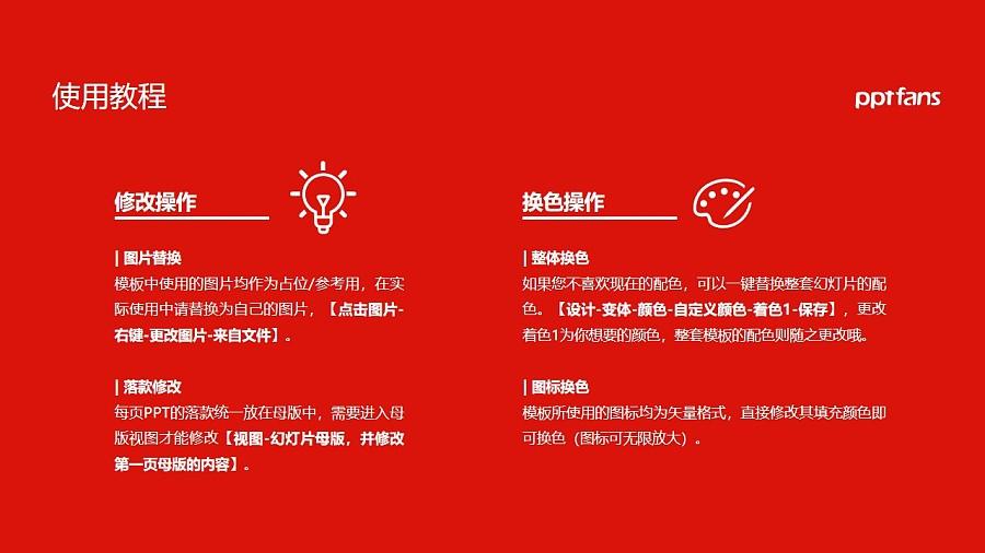 岳阳职业技术学院PPT模板下载_幻灯片预览图36