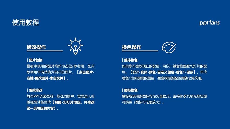 湖南涉外经济学院PPT模板下载_幻灯片预览图37