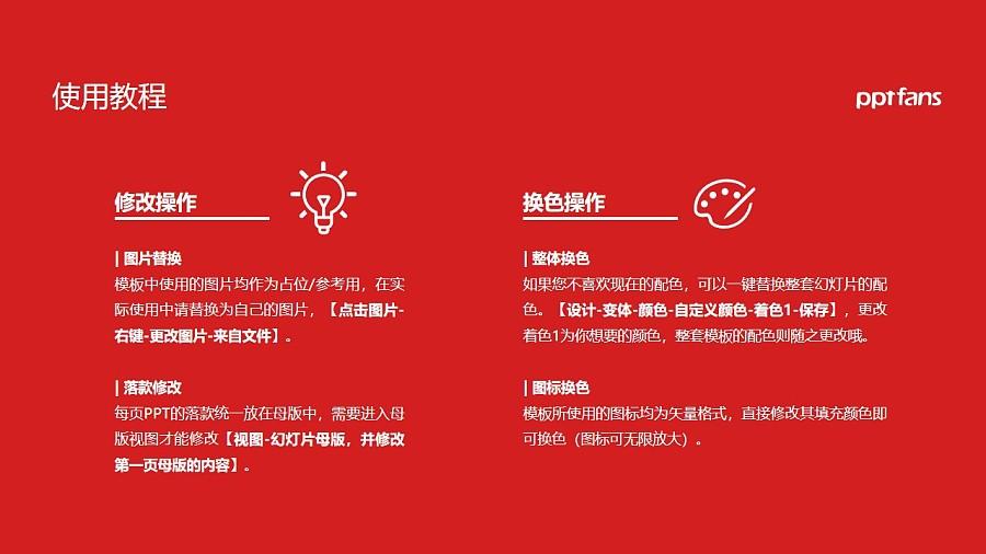 长沙职业技术学院PPT模板下载_幻灯片预览图37