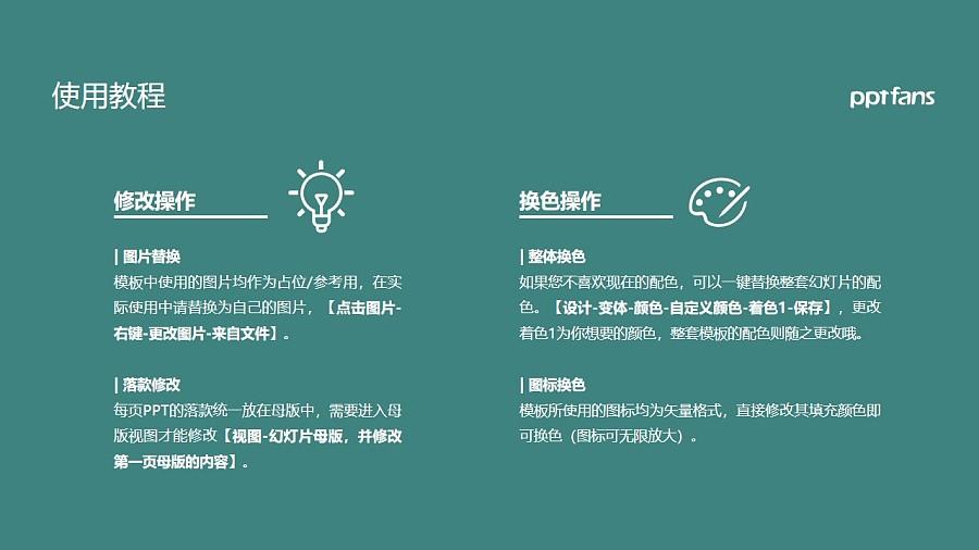 皖西学院PPT模板下载_幻灯片预览图37