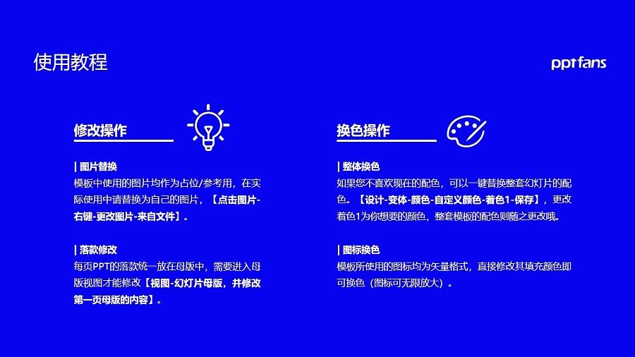 蚌埠医学院PPT模板下载_幻灯片预览图37