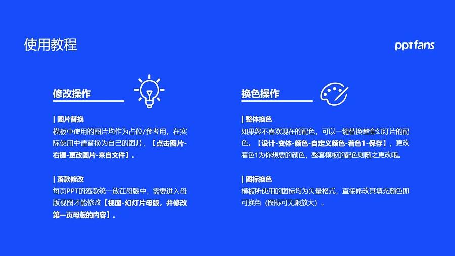 安徽财经大学PPT模板下载_幻灯片预览图37