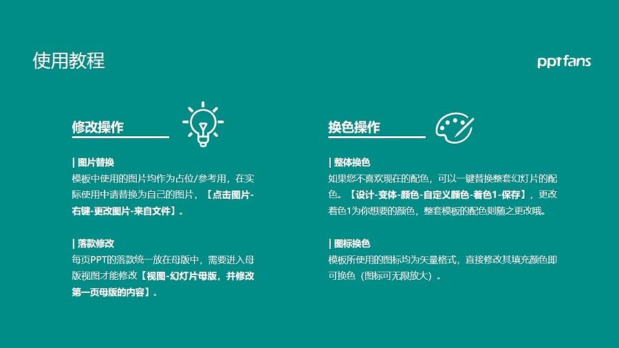 安徽医科大学PPT模板下载_幻灯片预览图37