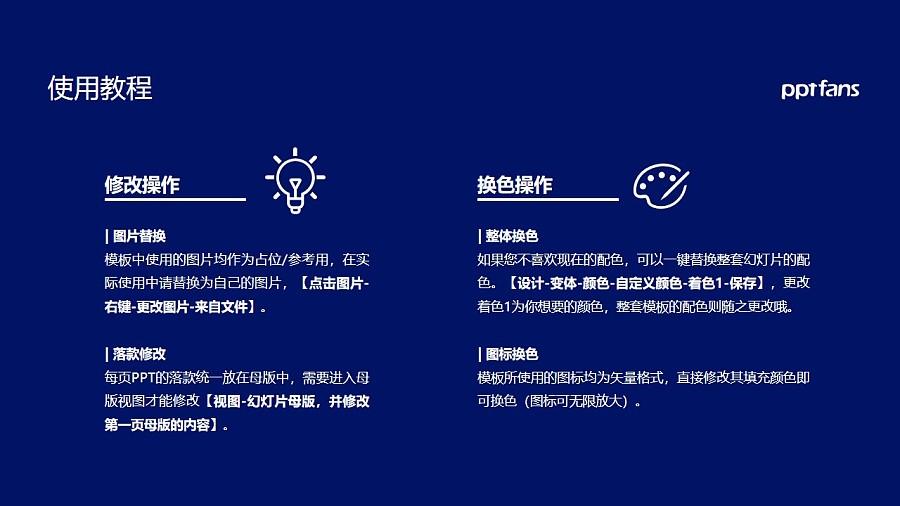 安徽中医药大学PPT模板下载_幻灯片预览图37