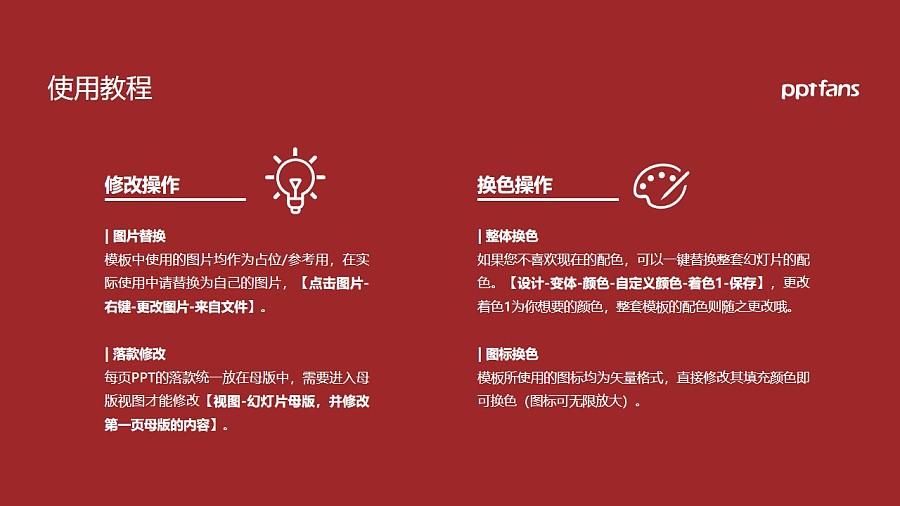 厦门华天涉外职业技术学院PPT模板下载_幻灯片预览图37