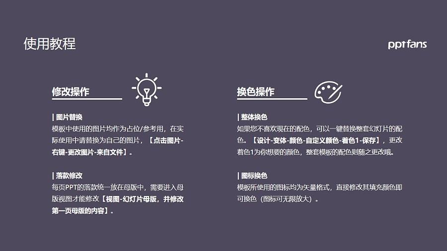 黄冈科技职业学院PPT模板下载_幻灯片预览图37
