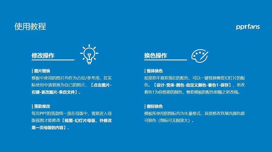长江工程职业技术学院PPT模板下载_幻灯片预览图37
