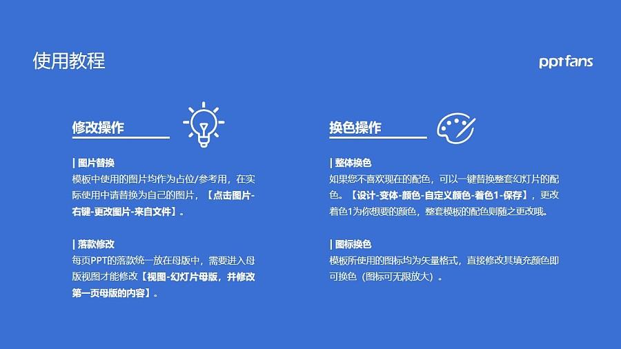 三明学院PPT模板下载_幻灯片预览图37