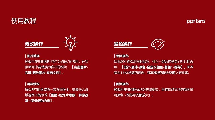 泉州师范学院PPT模板下载_幻灯片预览图37