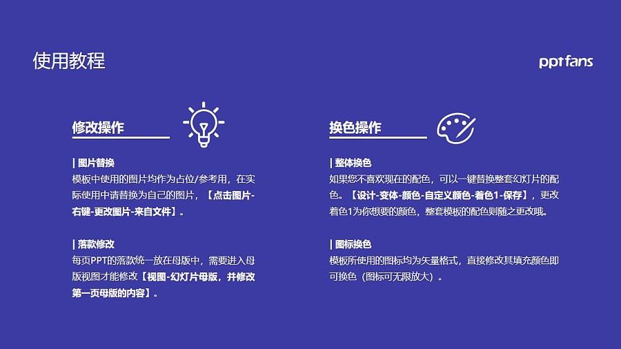 闽江学院PPT模板下载_幻灯片预览图37