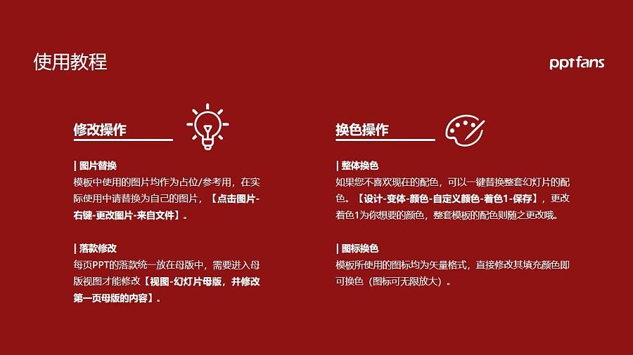 华侨大学PPT模板下载_幻灯片预览图37