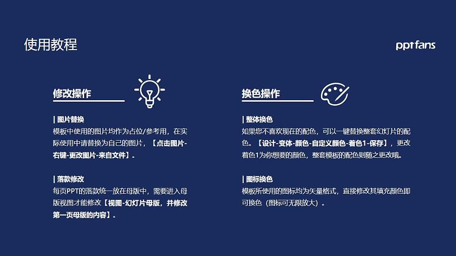 仰恩大学PPT模板下载_幻灯片预览图37