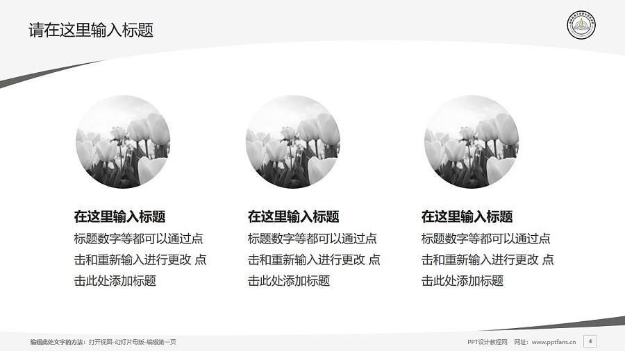 湖南科技工业职业技术学院PPT模板下载_幻灯片预览图4