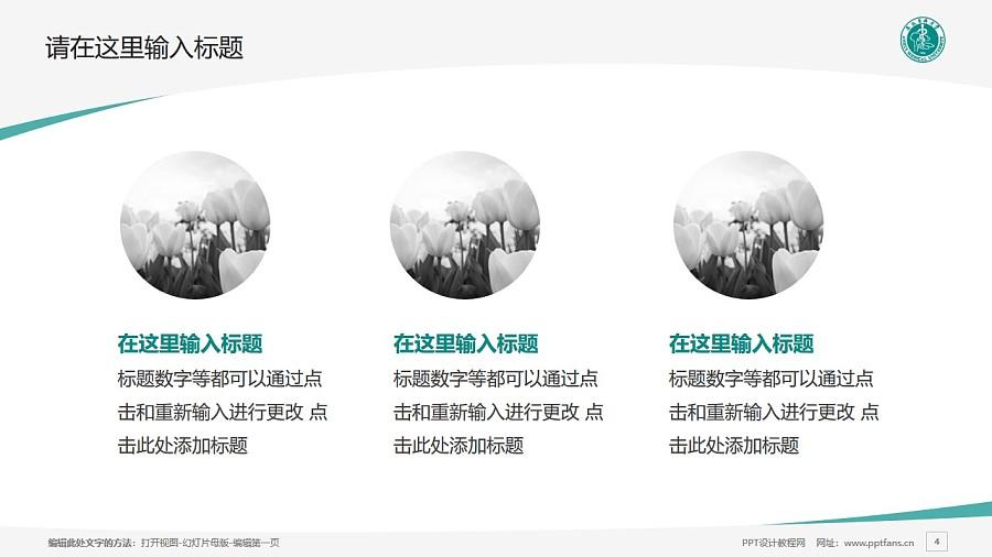 安徽医科大学PPT模板下载_幻灯片预览图4
