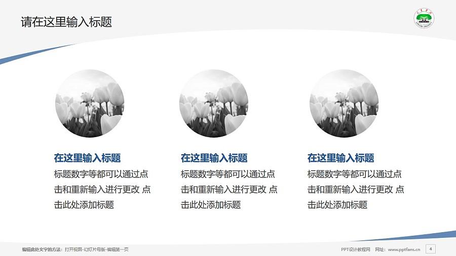 龙岩学院PPT模板下载_幻灯片预览图4