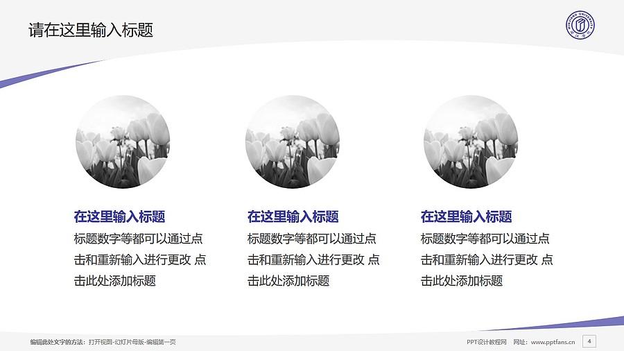 闽江学院PPT模板下载_幻灯片预览图4