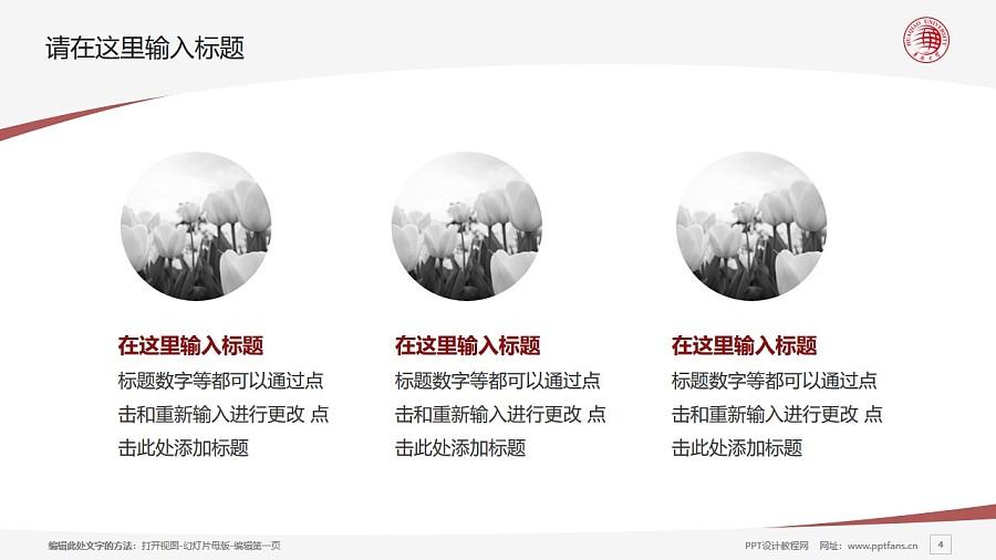 华侨大学PPT模板下载_幻灯片预览图4