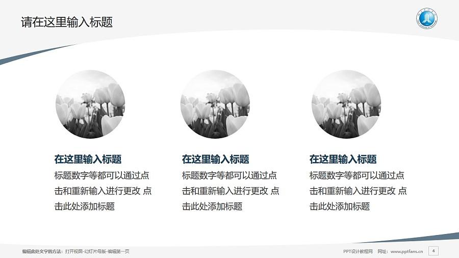 福建工程学院PPT模板下载_幻灯片预览图4