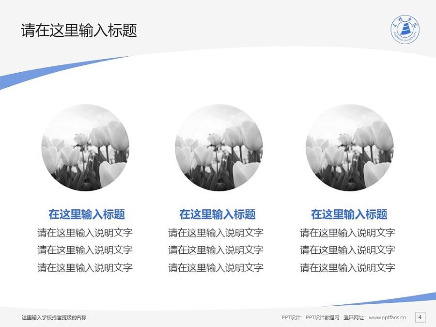 三明学院PPT模板下载_幻灯片预览图4