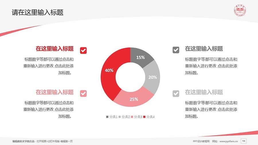 湖南第一师范学院PPT模板下载_幻灯片预览图14