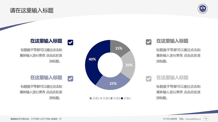 安徽中医药大学PPT模板下载_幻灯片预览图14