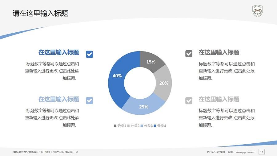 福建警察学院PPT模板下载_幻灯片预览图14