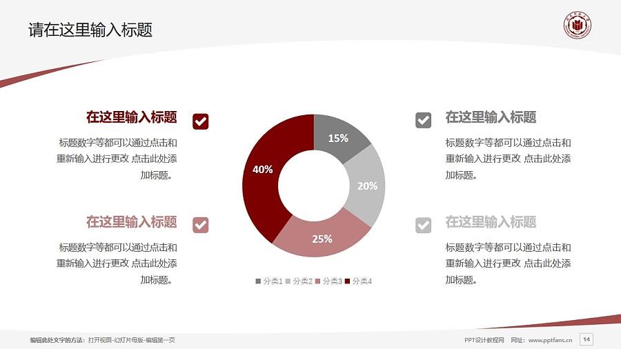 闽南师范大学PPT模板下载_幻灯片预览图14