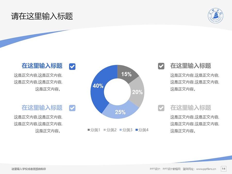三明学院PPT模板下载_幻灯片预览图14