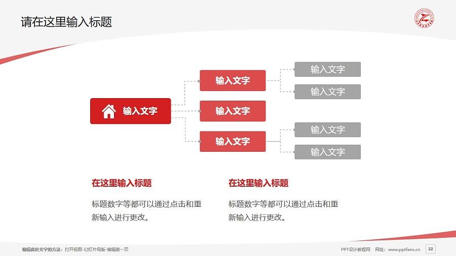 长沙职业技术学院PPT模板下载_幻灯片预览图22
